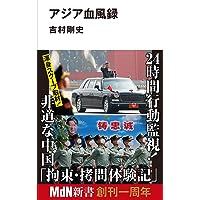 アジア血風録 (MdN新書)