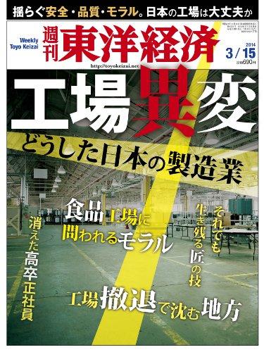 週刊 東洋経済 2014年 3/15号 [雑誌]の詳細を見る