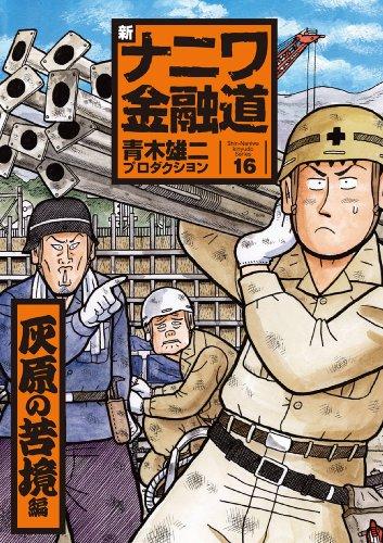 新ナニワ金融道16巻 灰原の苦境編 (SPA!コミックス)