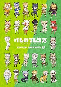 けものフレンズBD付オフィシャルガイドブック (2)