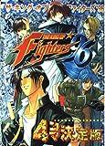 ザ・キング・オブ・ファイターズ'96 / コミックゲーメスト編集部 のシリーズ情報を見る