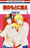 愛のもとに集え 3 (花とゆめコミックス)