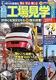 全国工場見学ガイド2011 (双葉社スーパームック)