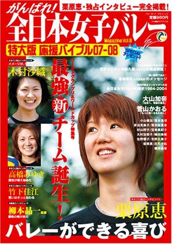 がんばれ!全日本女子バレーMagazineVol.8 (ブルーガイド・グ・・・
