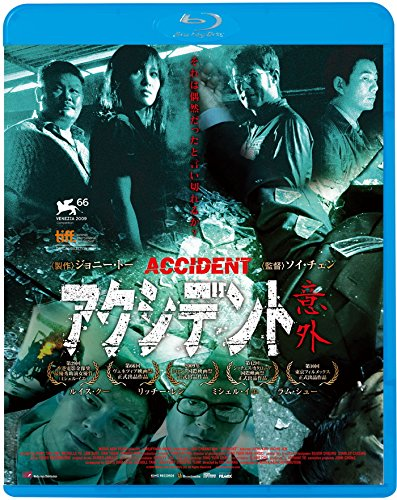 アクシデント/意外[Blu-ray/ブルーレイ]