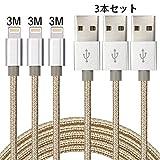 Aonsen 3本セット 3M 充電ケーブルナイロン編み 8pin ライトニングケーブル iPhone 7/SE/5/5s/6/6s/6 Plus,iPad Air/Mini,iPod,完全対応iOS10(ゴールデン)