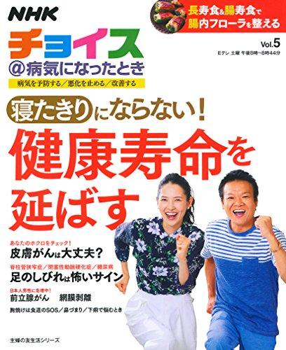 NHKチョイス@病気になったとき Vol.5―健康寿命を延ばす (主婦の友生活シリーズ)