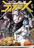 宇宙戦艦ティラミス 5巻 (バンチコミックス)