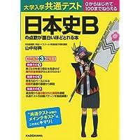大学入学共通テスト 日本史Bの点数が面白いほどとれる本