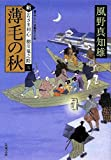 薄毛の秋-新・若さま同心 徳川竜之助(3) (双葉文庫)