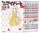 てけてけマイハート コミック 1-10巻 セット (バンブーコミックス)