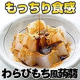 【常温】 ダイエット スイーツ わらび餅 風 こんにゃく 100g