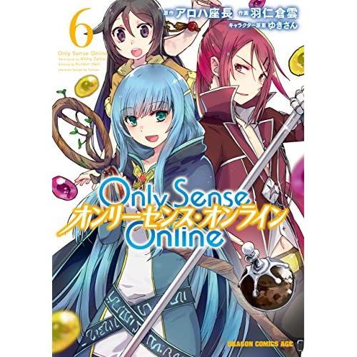 Only Sense Online 6 ―オンリーセンス・オンライン― Only Sense Online ―オンリーセンス・オンライン― (ドラゴンコミックスエイジ)