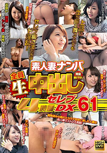 Nice BBW all cream pie 4 hours celebrity DX 61 [DVD]