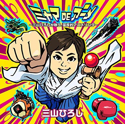 ミヤマDEアニメ ~三山ひろしが歌う、国民的アニメソング~