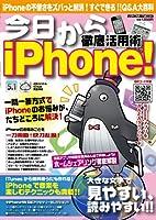 今日からiPhone徹底活用術 (メディアボーイMOOK)