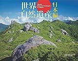 カレンダー2016 世界自然遺産 日本編 (ヤマケイカレンダー2016)