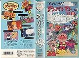 それいけ!アンパンマン'91〔8〕 [VHS]