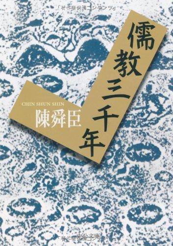 儒教三千年 (中公文庫)の詳細を見る