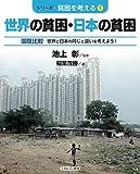 世界の貧困・日本の貧困:国際比較 世界と日本の同じと違いを考えよう! (シリーズ・貧困を考える)