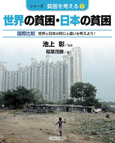 世界の貧困・日本の貧困:国際比較 世界と日本の同じと違いを考えよう! (シリーズ・貧困を考える)の詳細を見る