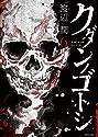 クダンノゴトシ(6) (ヤンマガKCスペシャル)