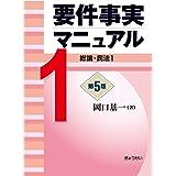 要件事実マニュアル 第5版 第1巻 総論・民法1