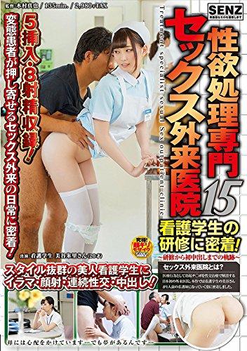 性欲処理専門セックス外来医院15 看護学生の研修に密着!  ~研修から初中出しまでの軌跡~ [DVD]