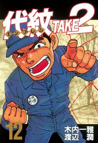 代紋<エンブレム>TAKE2(12) (ヤングマガジンコミックス)