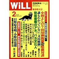 WiLL (マンスリーウィル) 2009年 02月号 [雑誌]