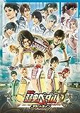 舞台『弱虫ペダル』新インターハイ篇~スタートライン~[Blu-ray/ブルーレイ]