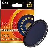 Kenko NDフィルター 58mm PRO ND100000 日食撮影用 158494