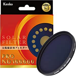 Kenko NDフィルター 52mm PRO ND100000 日食撮影用 152492