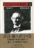 ボードレール批評〈1〉美術批評(1) (ちくま学芸文庫)