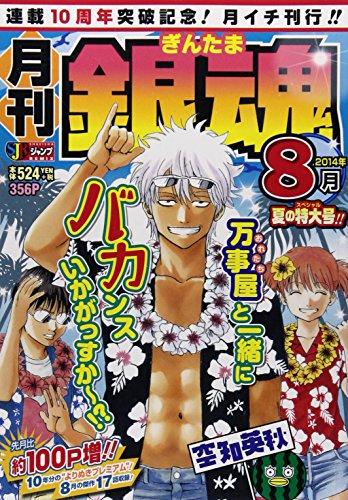 月刊銀魂 2014年8月 (SHUEISHA JUMP REMIX)