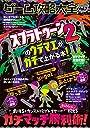 ゲーム攻略大全 Vol.7 (100 ムックシリーズ)