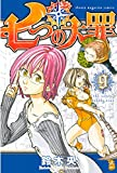 七つの大罪(9) (週刊少年マガジンコミックス)