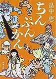 ちんぷんかん しゃばけシリーズ 6 (新潮文庫)