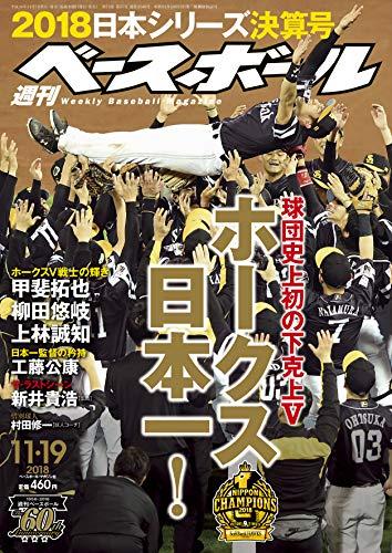 週刊ベースボール 2018年 11/19 号 特集:球団史上初の下剋上V ホークス日本一!