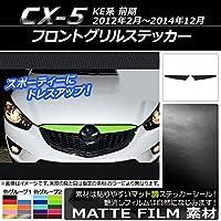 AP フロントグリルステッカー マット調 マツダ CX-5 KE系 前期 2012年02月~2014年12月 ブラック AP-CFMT411-BK 入数:1セット(2枚)