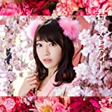 【Amazon.co.jp限定】43rd Single「君はメロディー Type C」初回限定盤(オリ特生写真付)