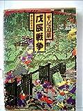 戊辰戦争 (1978年)