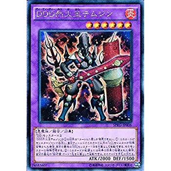 DDD烈火王テムジン シークレットレア 遊戯王 レイジング・マスターズ sprg-jp006
