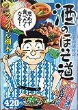 酒のほそ道 夏のスタミナ料理スペシャル (Gコミックス)