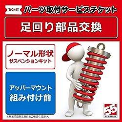 サスペンション・ショックアブソーバー交換(組み付け前)