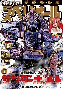 [雑誌] ビッグコミックスペリオール 2020年04号
