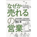 「なぜか売れる」の営業 (日経ビジネス人文庫)