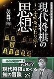 現代将棋の思想 ~一手損角換わり編~ (マイナビ将棋BOOKS)