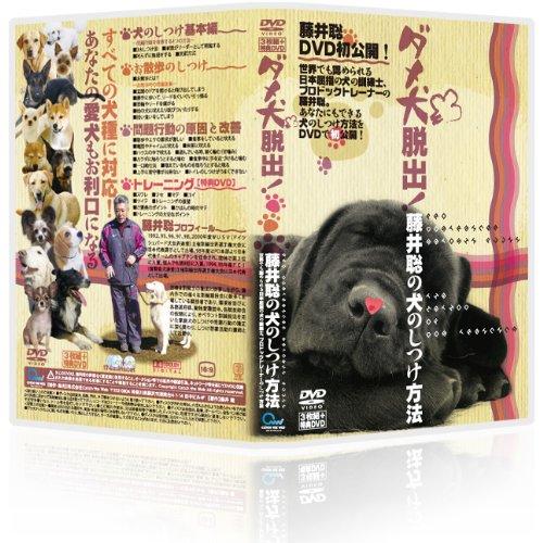 日本一のカリスマ訓練士 藤井聡 犬のしつけ法 DVD[通信講座]