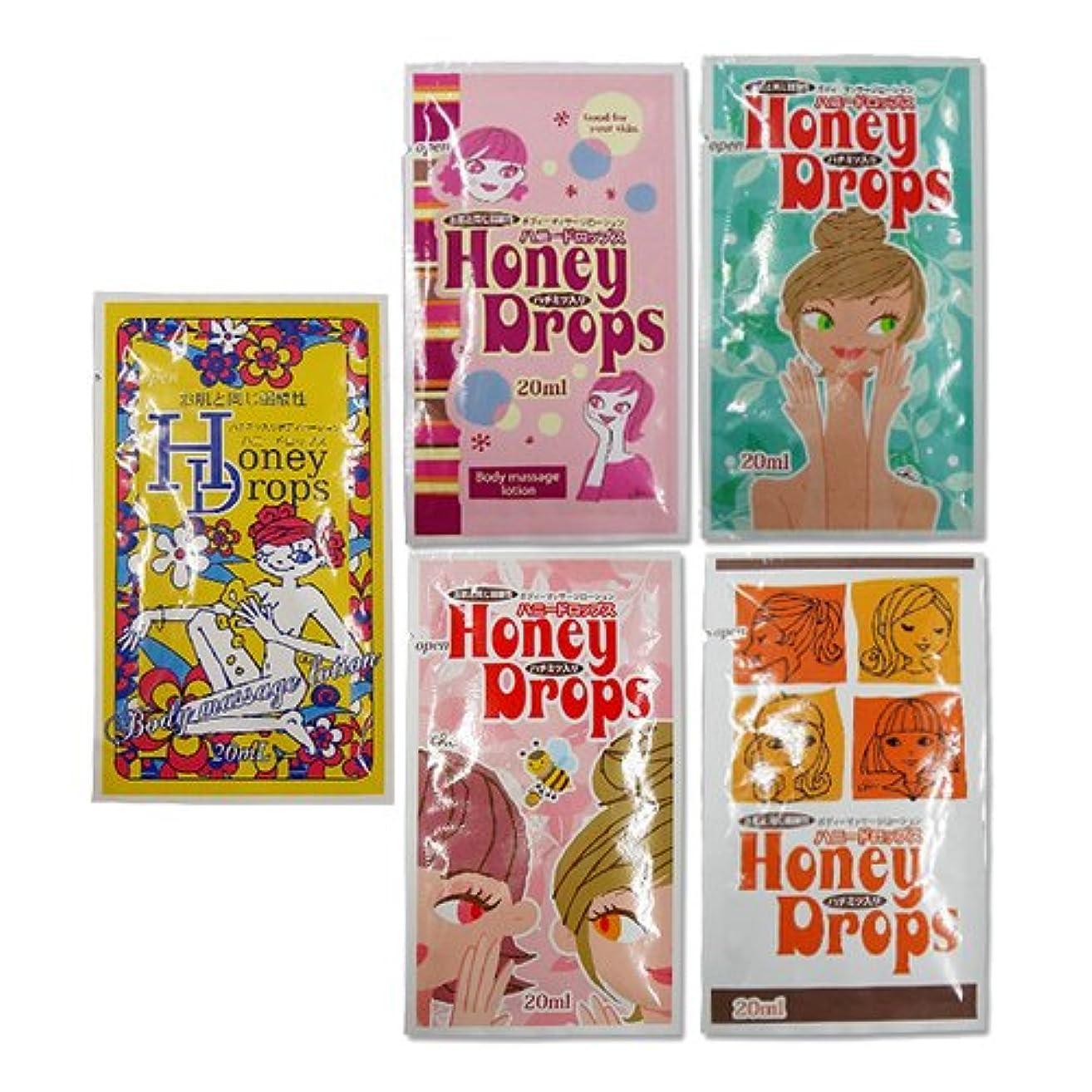各廃止する厳密にハニードロップス(Honey Drops) 20ml 使い切りローション 5種セット (スタンダード+ABCD柄)